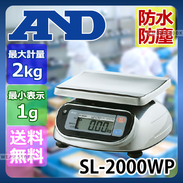 【送料無料】防水・防塵デジタルはかり SL-2000WP