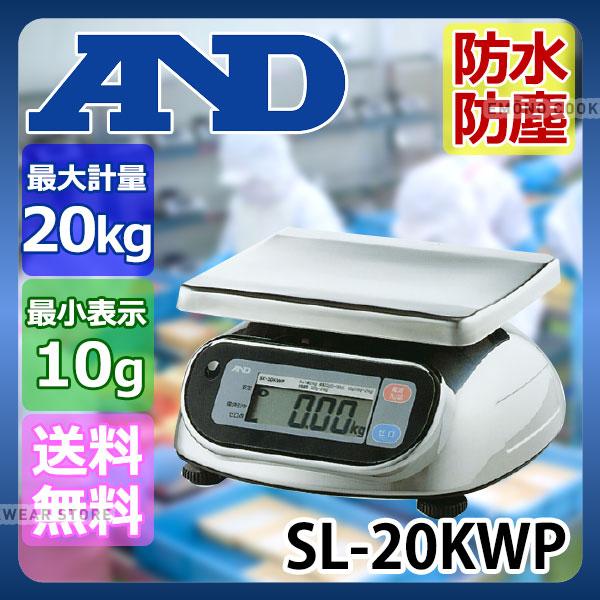 【送料無料】防水・防塵デジタルはかり SL-20KWP