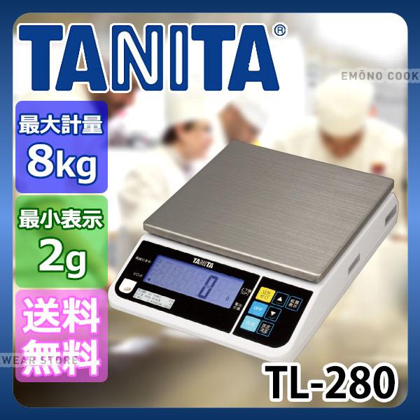 【送料無料】タニタ デジタルスケール TL-280 8kg_TANITA タニタ スケール キッチン 8kg 目量 2g キャッシュレス 還元 キャッシュレス5%還元