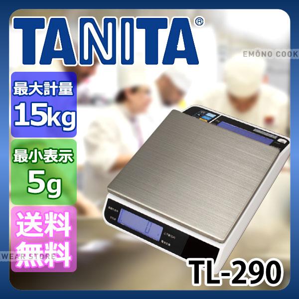 【送料無料】タニタ デジタルスケール TL-290(両面) 15kg_TANITA タニタ スケール キッチン 15kg 目量 5g