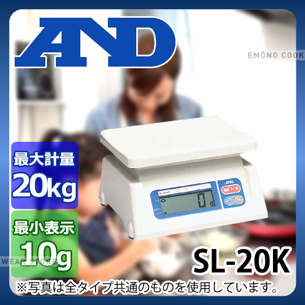 【送料無料】A&D 上皿デジタルはかりSL SL-20K_エー・アンド・デイ エーアンドデイ A&D デジタル スケール