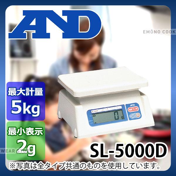 【送料無料】A&D 上皿デジタルはかり(両面表示) SL-5000D_エー・アンド・デイ エーアンドデイ A&D デジタル スケール