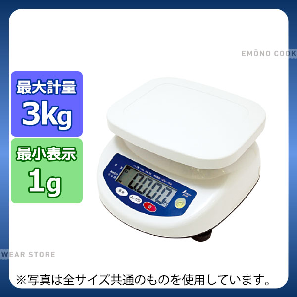 【送料無料】デジタル上皿はかり 70104 3kg_デジタル スケール デジタル式 上皿 はかり キッチンスケール 液晶 防塵 防水