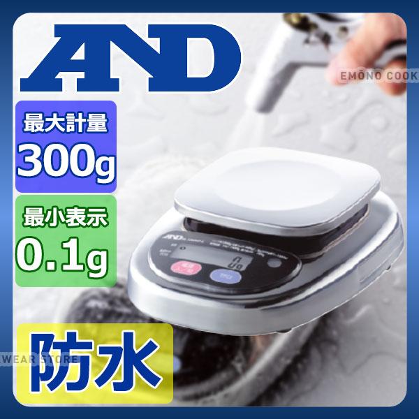 【送料無料】デジタル防水はかり ウォーターボーイ HL-300WP_デジタル スケール デジタル式 はかり キッチンスケール 液晶 防水