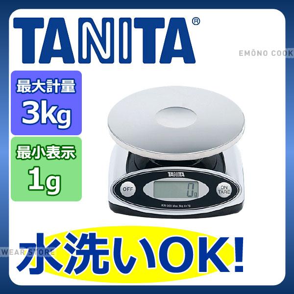 デジタル防水スケール KW-003_TANITA タニタ スケール キッチン デジタル防水スケール