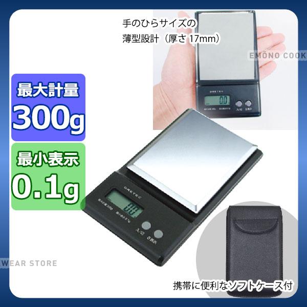 ポケットスケール PS-030BK_デジタル コンパクト スケール はかり キッチンスケール 液晶 薄型 ポータブルサイズ キャッシュレス 還元 キャッシュレス5%還元