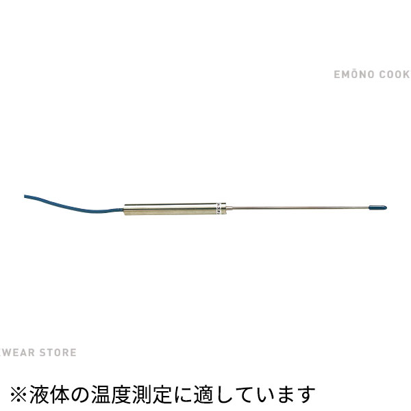 デジタル温度計 CT用センサー LK-300S_本体別売 センサーのみ