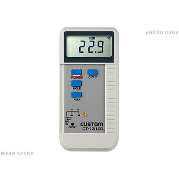 【送料無料】デジタル温度計 CT-1310D_温度計 測定機 業務用 液晶