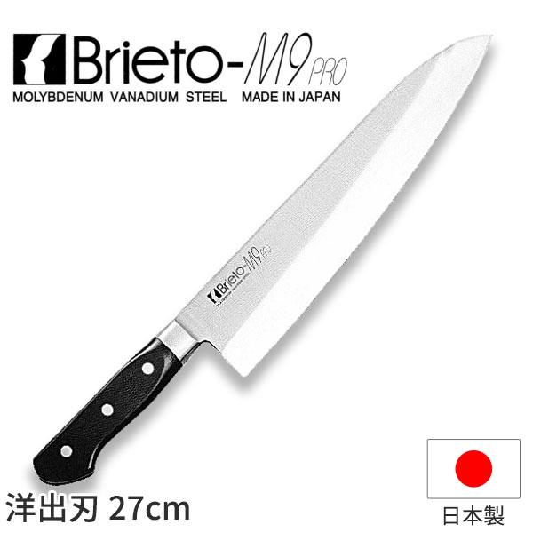 【送料無料】ブライトM9プロ 洋出刃_包丁 Brieto-M9pro 刃渡27cm モリブデン・バナジウム鋼 片岡製作所 M910