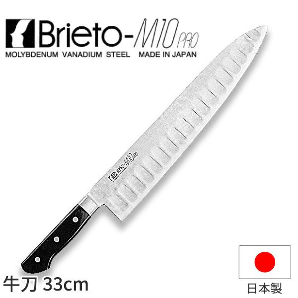 【送料無料】Brieto-M10 PROシリーズ 牛刀_包丁 庖丁 ブライト M10 プロ 刃渡33cm モリブデン・バナジウム鋼 片岡製作所 M1001