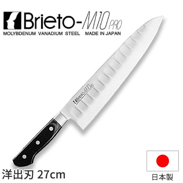 【送料無料】Brieto-M10 PROシリーズ 洋出刃_包丁 庖丁 ブライト M10 プロ 刃渡27cm モリブデン・バナジウム鋼 片岡製作所 M1010 キャッシュレス 還元 キャッシュレス5%還元
