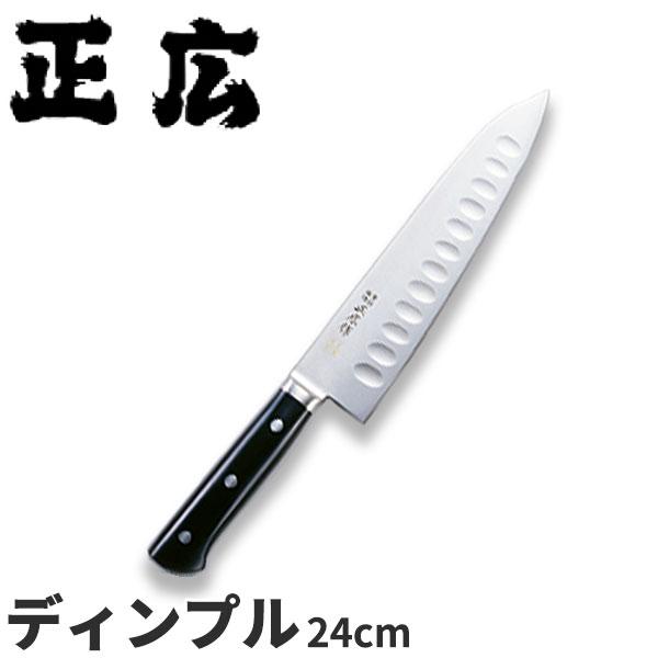 【送料無料】正広 MV鋼本焼牛刀シリーズ ディンプル 14882_刃渡24cm ディンプル 業務用 包丁