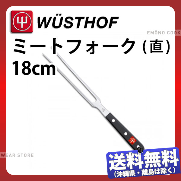 【送料無料】ヴォストフ(クラシックシリーズ) ミートフォーク 直 4410-18_WUSTHOF