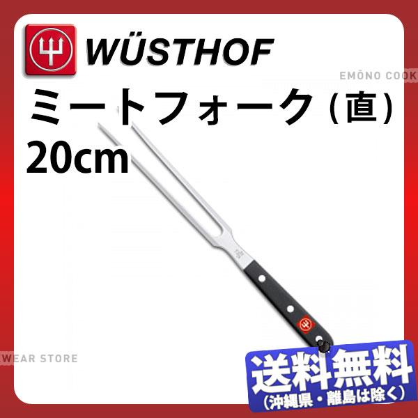 【送料無料】ヴォストフ(クラシックシリーズ) ミートフォーク 直 4410-20_WUSTHOF