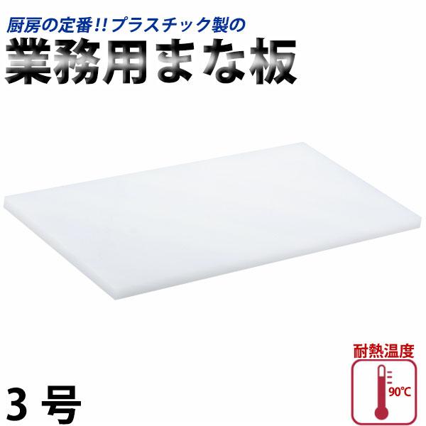プラスチック業務用まな板 3号_300×600×20mm プラスチック まな板 業務用