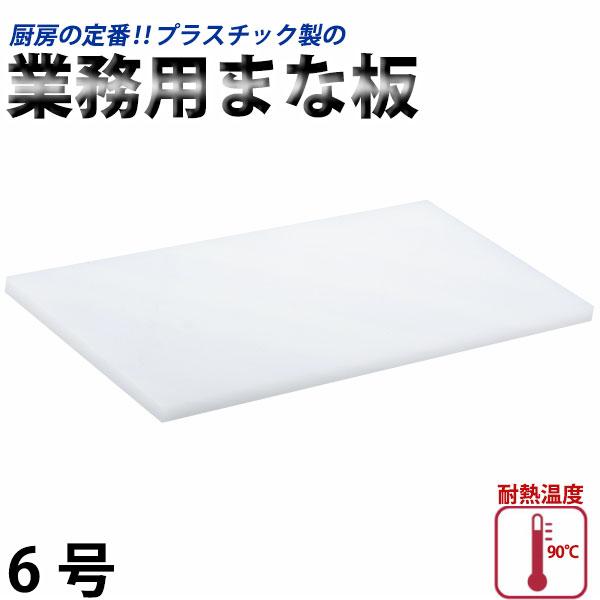 プラスチック業務用まな板 6号_300×600×30mm プラスチック まな板 業務用