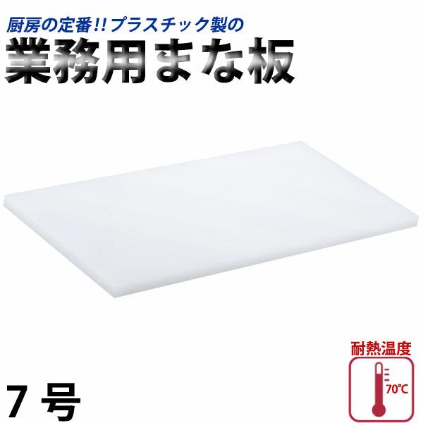プラスチック業務用まな板 7号_300×750×30mm プラスチック まな板 業務用