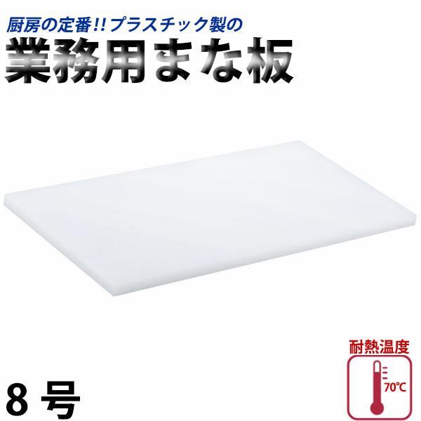 プラスチック業務用まな板 8号_350×900×30mm プラスチック まな板 業務用 キャッシュレス 還元 キャッシュレス5%還元