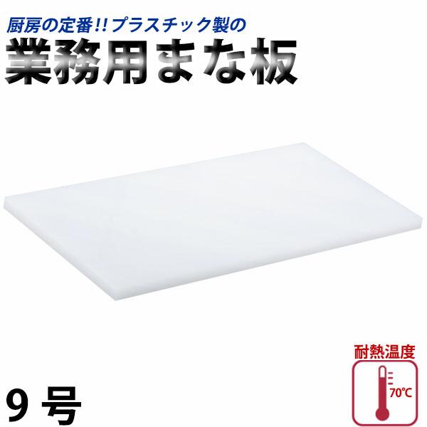 プラスチック業務用まな板 9号(M9)_390×840×30mm プラスチック まな板 業務用