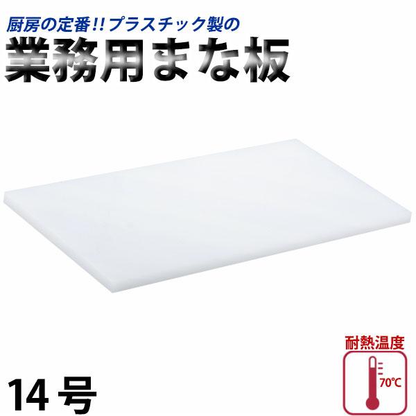 プラスチック業務用まな板 14号(M-12)_450×1200×30mm プラスチック まな板 業務用