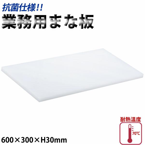 直営限定アウトレット 業務用まな板 新作販売 抗菌 プラスチック製 耐熱温度70度 送料無料 業務用抗菌まな板 まな板 _AB6821 業務用 KM-8_600×300×30mm プラスチック