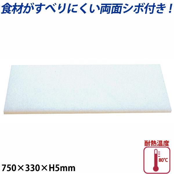 食材が滑りにくい両面シボ付き 業務用まな板 プラスチック製 耐熱温度80度 K型プラスチックまな板両面シボ付 送料無料でお届けします 厚さ5mm K-5_750×330mm 新色 プラスチック まな板 業務用 _AB7740