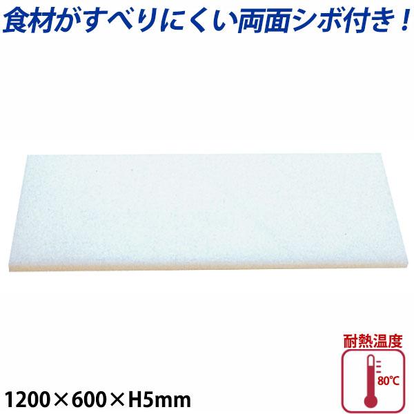 K型プラスチックまな板両面シボ付 厚さ5mm K-11B_1200×600mm プラスチック まな板 業務用