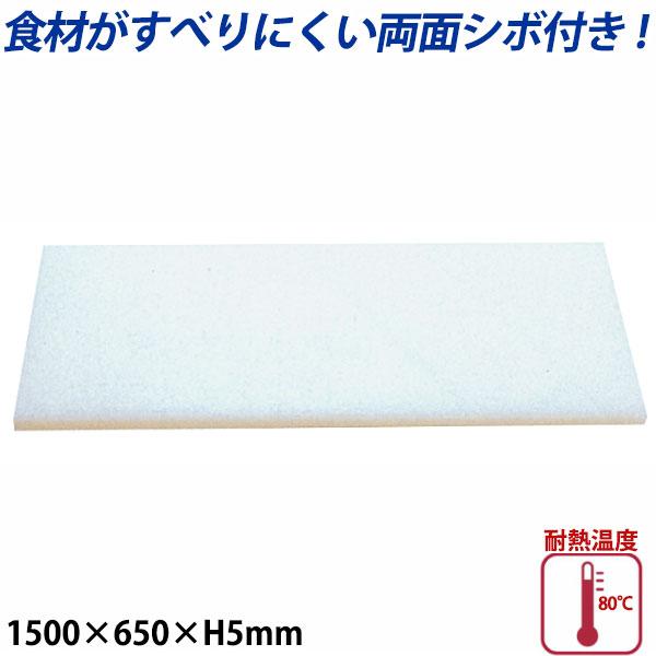 【送料無料】K型プラスチックまな板両面シボ付 厚さ5mm K-15_1500×650mm プラスチック まな板 業務用