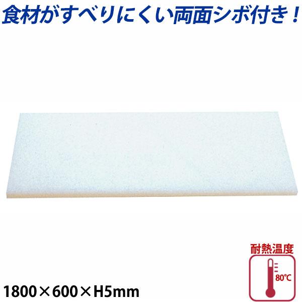 【送料無料】K型プラスチックまな板両面シボ付 厚さ5mm K-16A_1800×600mm プラスチック まな板 業務用