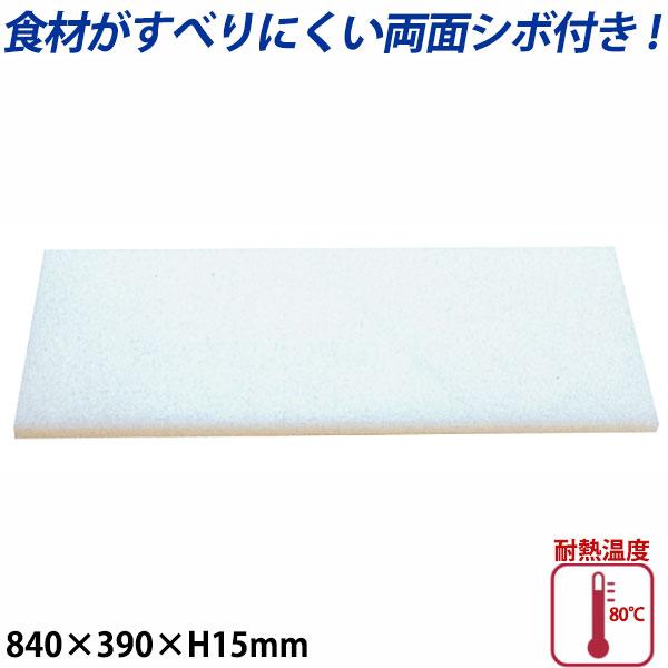 K型プラスチックまな板両面シボ付 厚さ15mm K-7_840×390mm プラスチック まな板 業務用