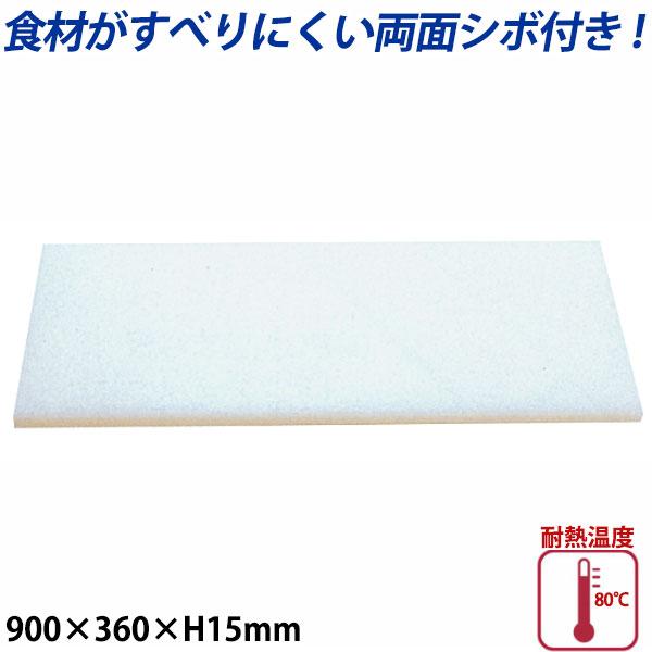 業務用 K-8_900×360mm 厚さ15mm プラスチック まな板 K型プラスチックまな板両面シボ付