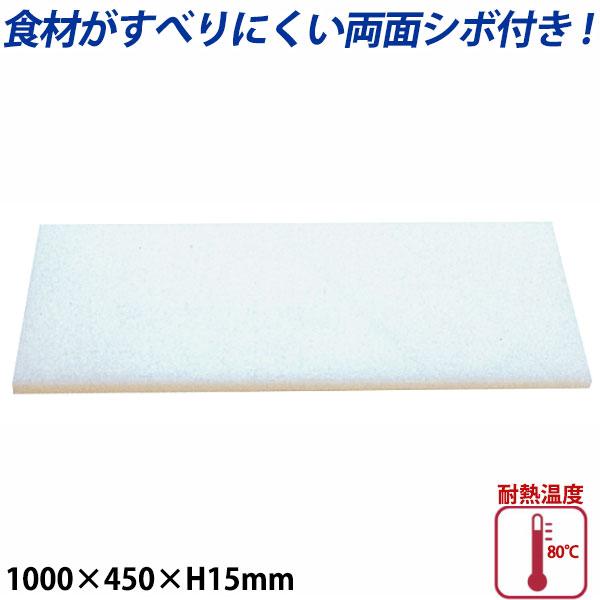 【送料無料】K型プラスチックまな板両面シボ付 厚さ15mm K-10C_1000×450mm プラスチック まな板 業務用