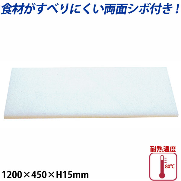 【送料無料】K型プラスチックまな板両面シボ付 厚さ15mm K-11A_1200×450mm プラスチック まな板 業務用