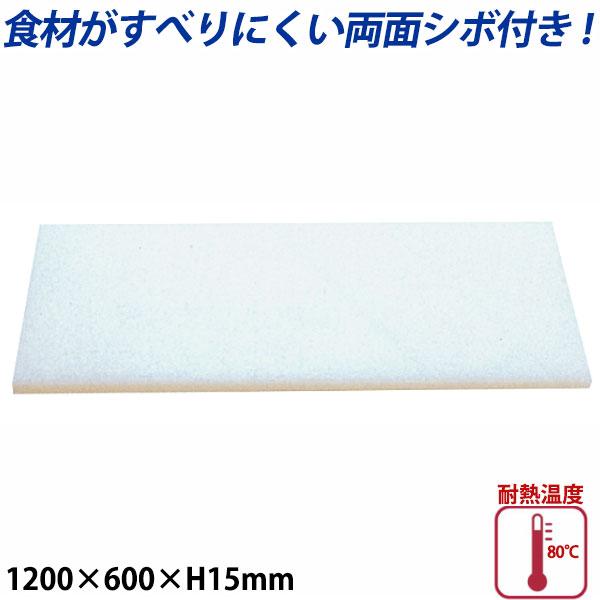 食材が滑りにくい両面シボ付き 大きなまな板 特大サイズ 業務用まな板 プラスチック製 新作 大人気 耐熱温度80度 送料無料 国産品 K型プラスチックまな板両面シボ付 _AB7794 K-11B_1200×600mm 厚さ15mm まな板 業務用 プラスチック