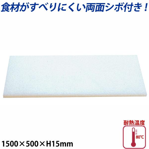 【送料無料】K型プラスチックまな板両面シボ付 厚さ15mm K-12_1500×500mm プラスチック まな板 業務用