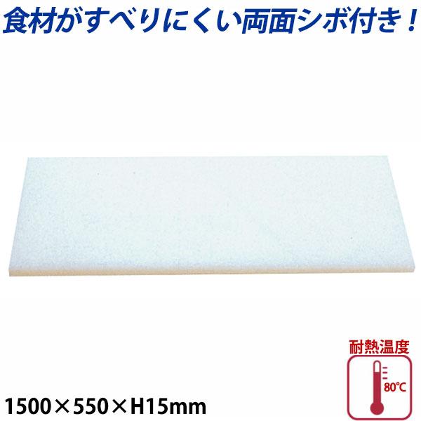 【送料無料】K型プラスチックまな板両面シボ付 厚さ15mm K-13_1500×550mm プラスチック まな板 業務用