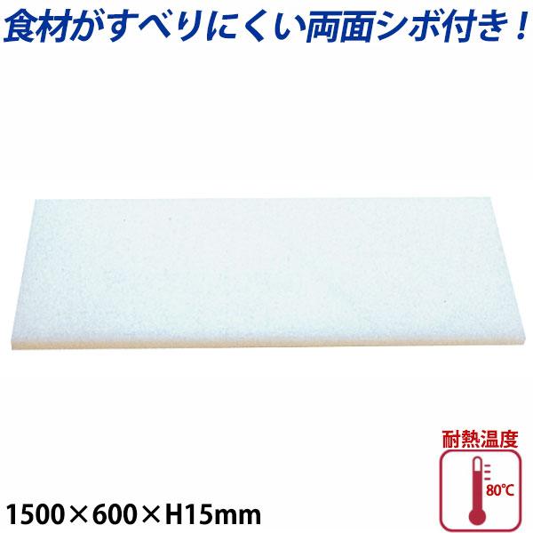 【送料無料】K型プラスチックまな板両面シボ付 厚さ15mm K-14_1500×600mm プラスチック まな板 業務用