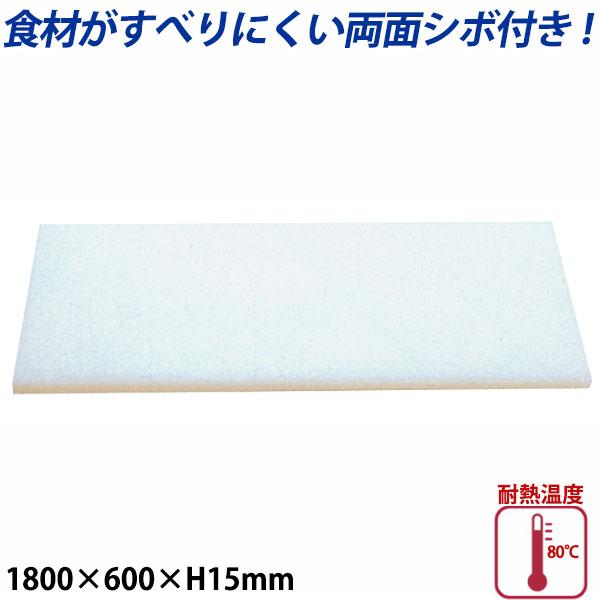 【送料無料】K型プラスチックまな板両面シボ付 厚さ15mm K-16A_1800×600mm プラスチック まな板 業務用