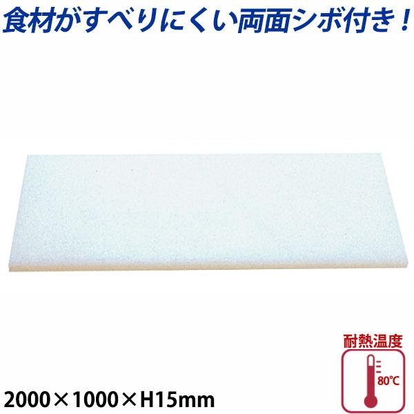 【送料無料】K型プラスチックまな板両面シボ付 厚さ15mm K-17_2000×1000mm プラスチック まな板 業務用