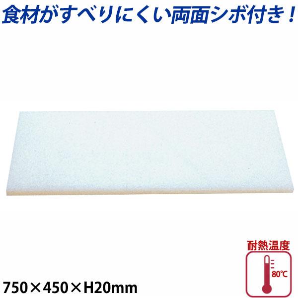 【送料無料】K型プラスチックまな板両面シボ付 厚さ20mm K-6_750×450mm プラスチック まな板 業務用