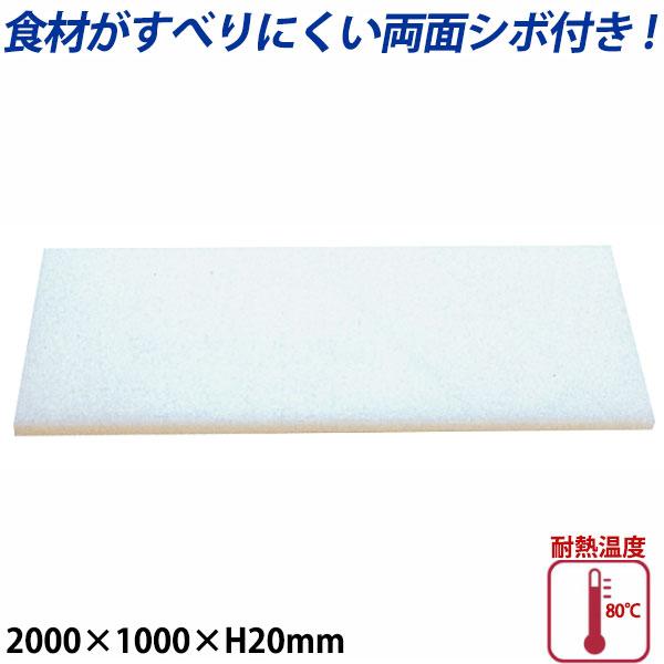 【送料無料】K型プラスチックまな板両面シボ付 厚さ20mm K-17_2000×1000mm プラスチック まな板 業務用
