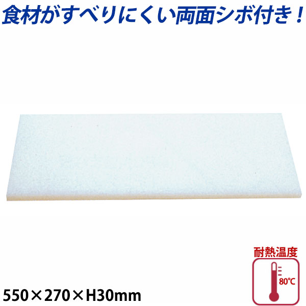 K型プラスチックまな板両面シボ付 厚さ30mm K-2_550×270mm プラスチック まな板 業務用