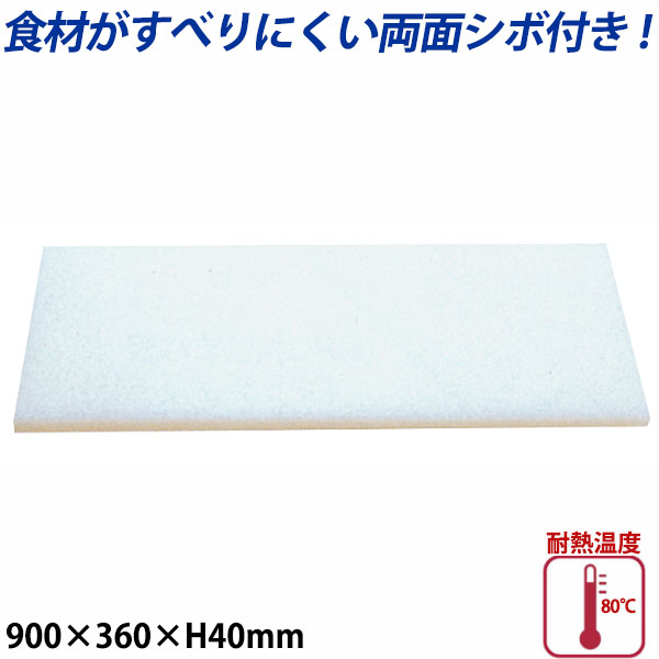 【送料無料】K型プラスチックまな板両面シボ付 厚さ40mm K-8_900×360mm プラスチック まな板 業務用