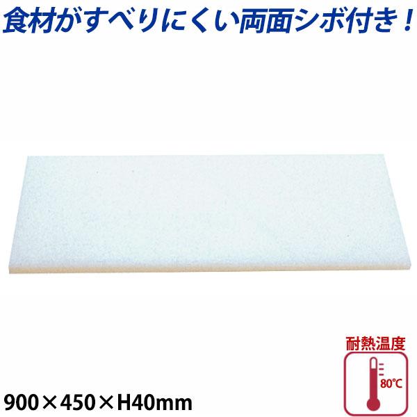 【送料無料】K型プラスチックまな板両面シボ付 厚さ40mm K-9_900×450mm プラスチック まな板 業務用