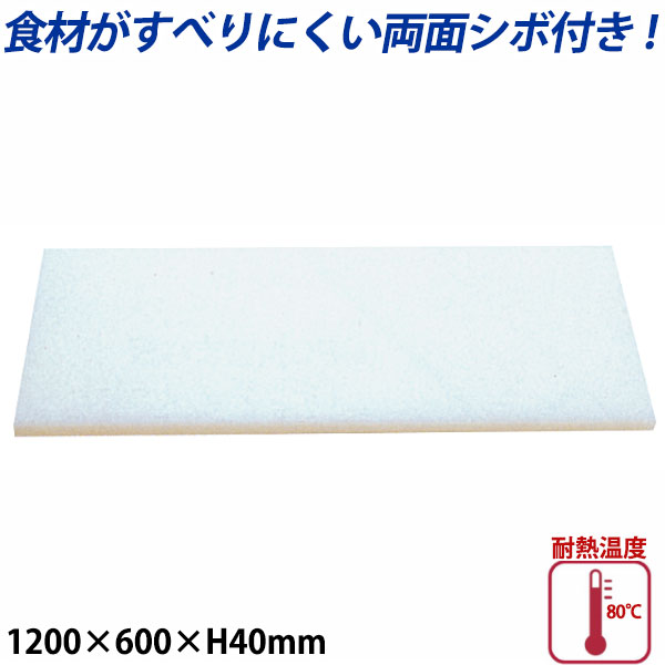 【送料無料】K型プラスチックまな板両面シボ付 厚さ40mm K-11B_1200×600mm プラスチック まな板 業務用