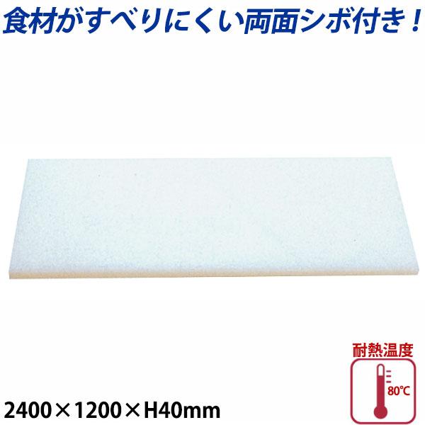 【送料無料】K型プラスチックまな板両面シボ付 厚さ40mm K-18_2400×1200mm プラスチック まな板 業務用
