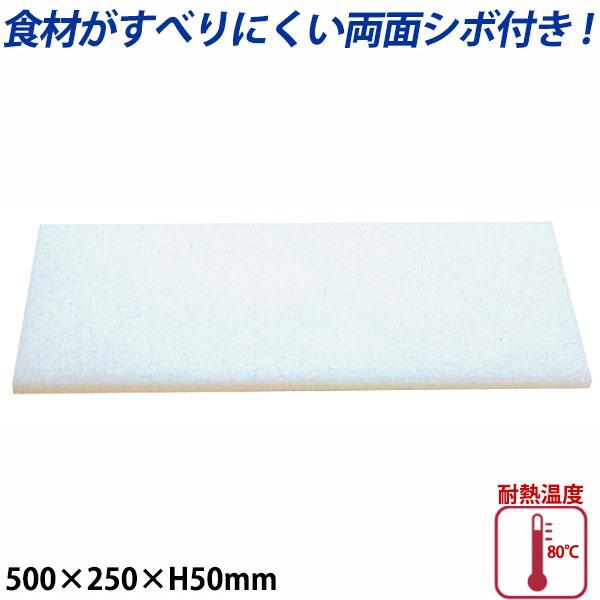 【送料無料】K型プラスチックまな板両面シボ付 厚さ50mm K-1_500×250mm プラスチック まな板 業務用