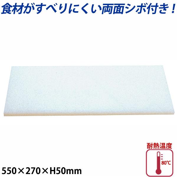 【送料無料】K型プラスチックまな板両面シボ付 厚さ50mm K-2_550×270mm プラスチック まな板 業務用