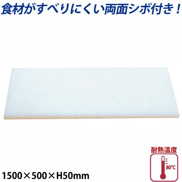 【送料無料】K型プラスチックまな板両面シボ付 厚さ50mm K-12_1500×500mm プラスチック まな板 業務用