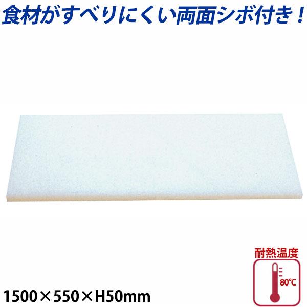 【送料無料】K型プラスチックまな板両面シボ付 厚さ50mm K-13_1500×550mm プラスチック まな板 業務用